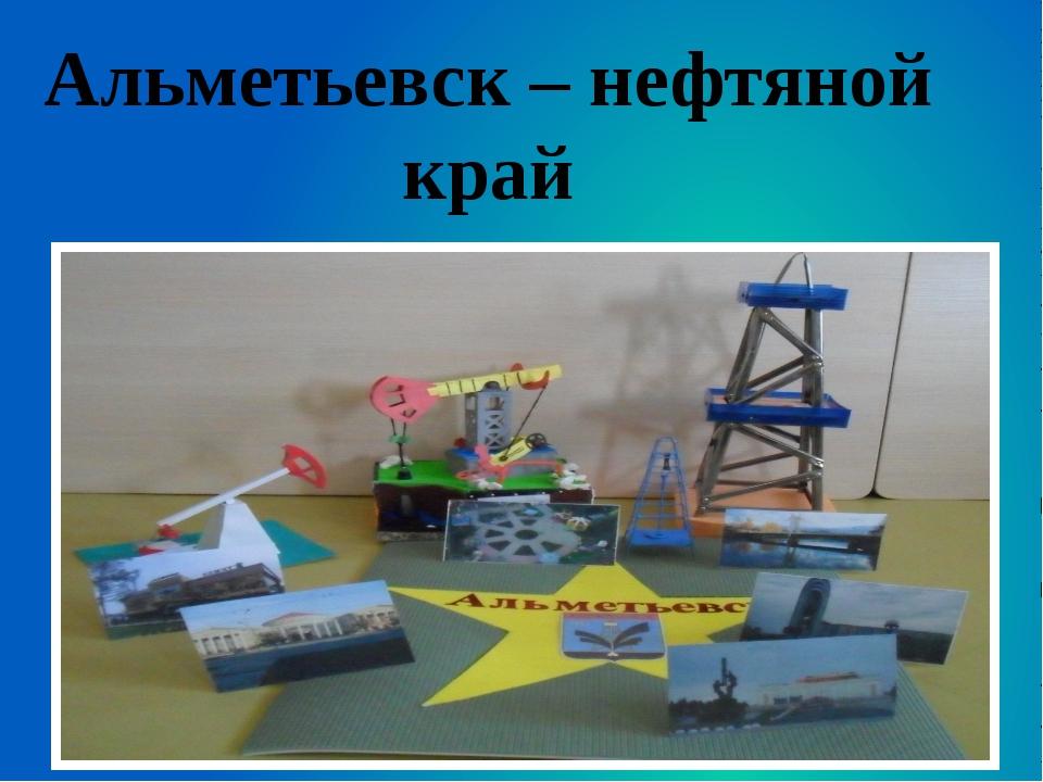 Альметьевск – нефтяной край