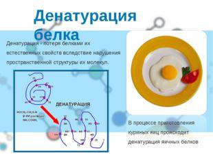 Денатурация белка В процессе приготовления куриных яиц происходит денатурация