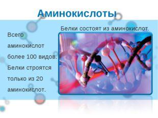 Аминокислоты Всего аминокислот более 100 видов. Белки строятся только из 20 а