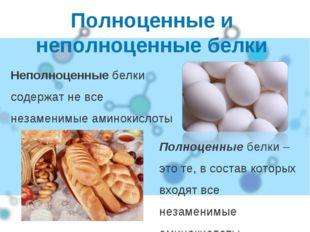 Полноценные и неполноценные белки Полноценные белки – это те, в состав которы