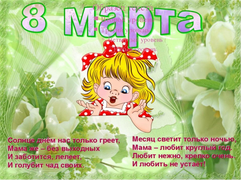 Детские поздравления для мамы и бабушки