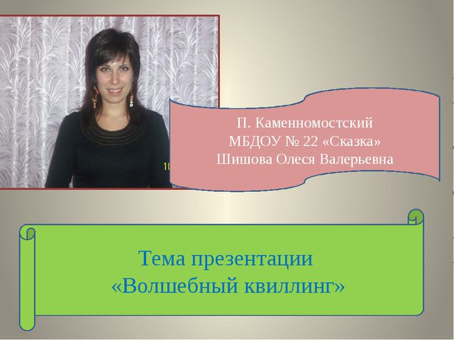 Тема презентации «Волшебный квиллинг» П. Каменномостский МБДОУ № 22 «Сказка»...