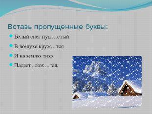 Вставь пропущенные буквы: Белый снег пуш…стый В воздухе круж…тся И на землю т