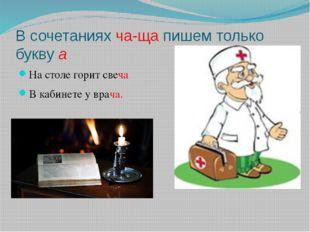 В сочетаниях ча-ща пишем только букву а На столе горит свеча В кабинете у вра