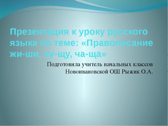 Презентация к уроку русского языка по теме: «Правописание жи-ши, чу-щу, ча-ща...
