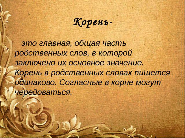 Корень- это главная, общая часть родственных слов, в которой заключено их осн...