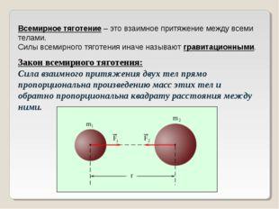 Закон всемирного тяготения: Сила взаимного притяжения двух тел прямо пропорци