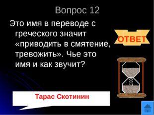 Вопрос 12 Это имя в переводе с греческого значит «приводить в смятение, трево