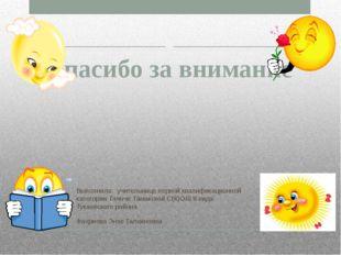 Выполнила: учительница первой квалификационной категории Тлянче Тамакской С(К