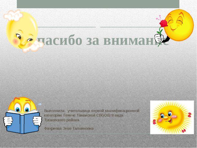 Выполнила: учительница первой квалификационной категории Тлянче Тамакской С(К...