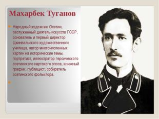 Махарбек Туганов Народный художник Осетии, заслуженный деятель искусств ГССР,