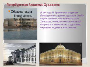 Петербургская Академия Художеств В 1901 году М. Туганов стал студентом Петер