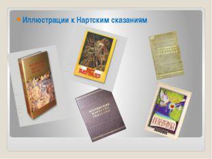 Иллюстрации к Нартским сказаниям