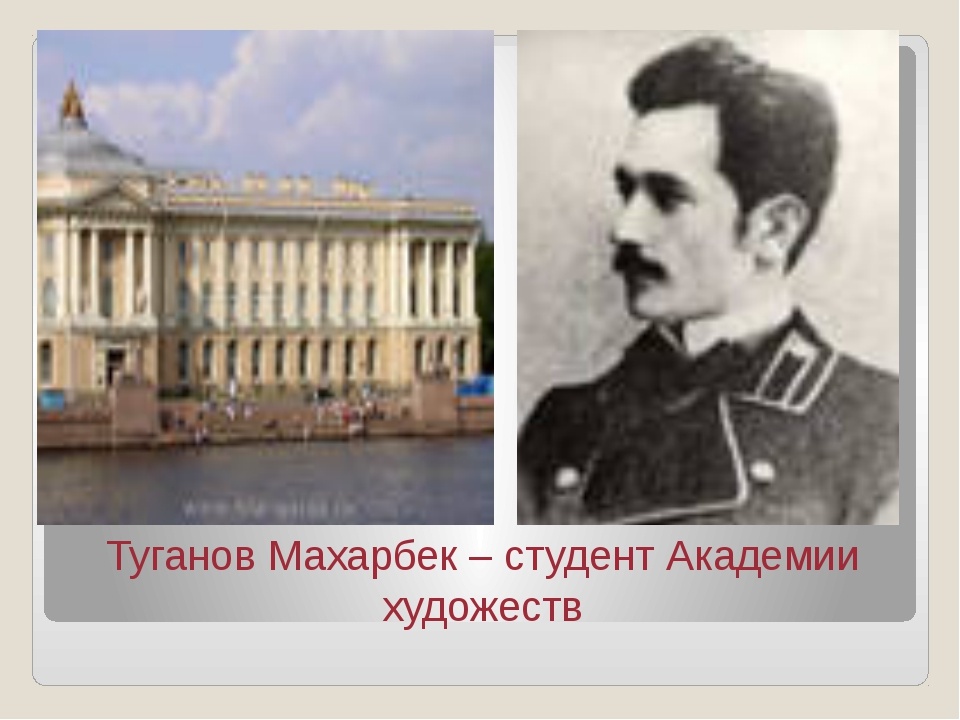Туганов Махарбек – студент Академии художеств