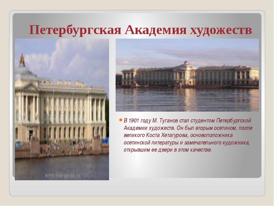 Петербургская Академия художеств В 1901 году М. Туганов стал студентом Петер...