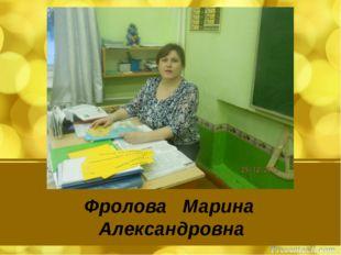 Фролова Марина Александровна