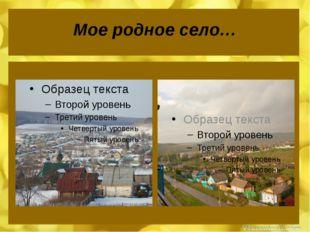 Мое родное село…