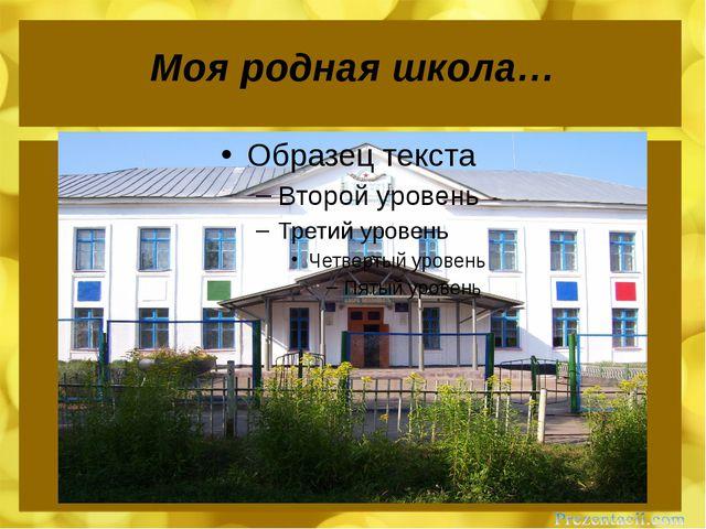 Моя родная школа…