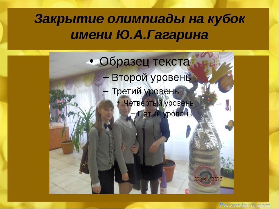 Закрытие олимпиады на кубок имени Ю.А.Гагарина