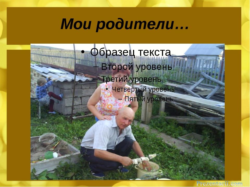Мои родители…