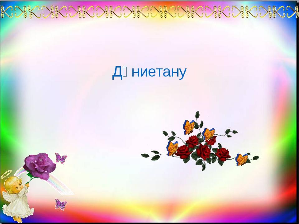 Дүниетану