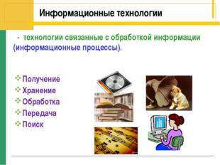 Информационные технологии - технологии связанные с обработкой информации (инф
