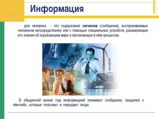 Информация для человека - это содержание сигналов (сообщения), воспринимаемых...