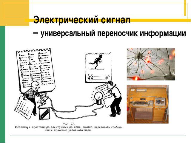 Электрический сигнал – универсальный переносчик информации