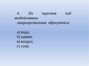 4. Из перегноя под воздействием микроорганизмов образуются: а) вода; б) камн