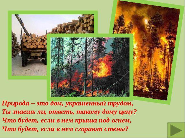 Природа – это дом, украшенный трудом, Ты знаешь ли, ответь, такому дому цену...