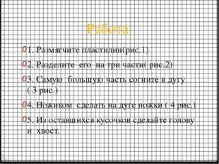 Работа: 1. Размягчите пластилин(рис.1) 2. Разделите его на три части( рис.2)