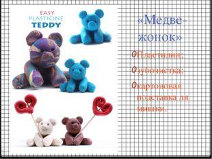 «Медве- жонок» Пластилин; зубочистка; картоновая подставка ля мишки.