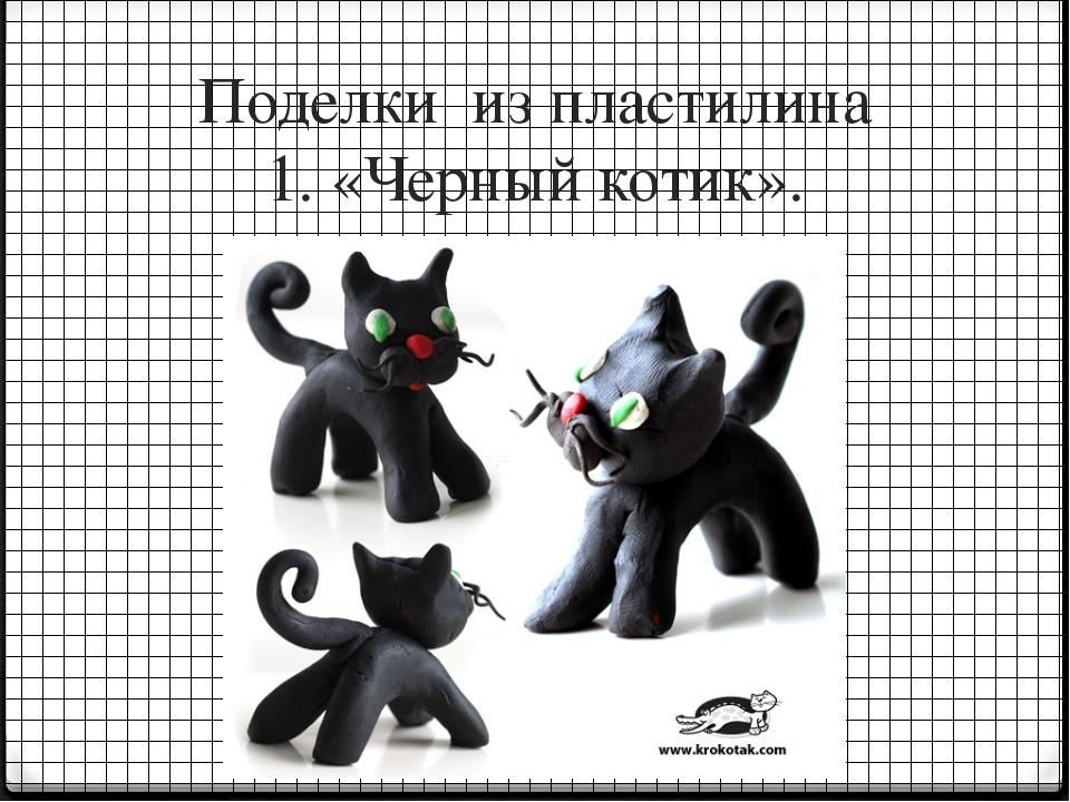 Поделки из пластилина 1. «Черный котик».