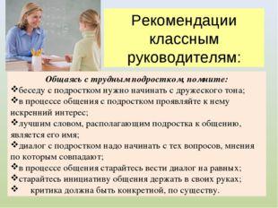 Рекомендации классным руководителям: Общаясь с трудным подростком, помните: б