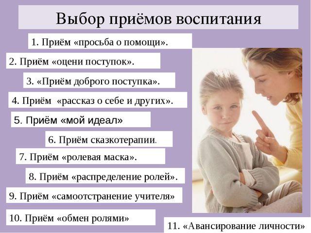Выбор приёмов воспитания 1. Приём «просьба о помощи». 2. Приём «оцени поступо...