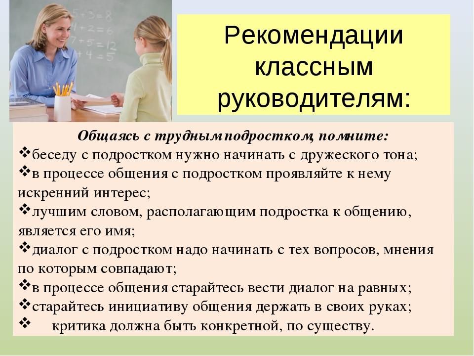 Рекомендации классным руководителям: Общаясь с трудным подростком, помните: б...