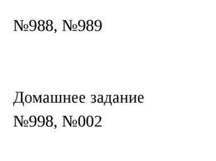 №988, №989 Домашнее задание №998, №002