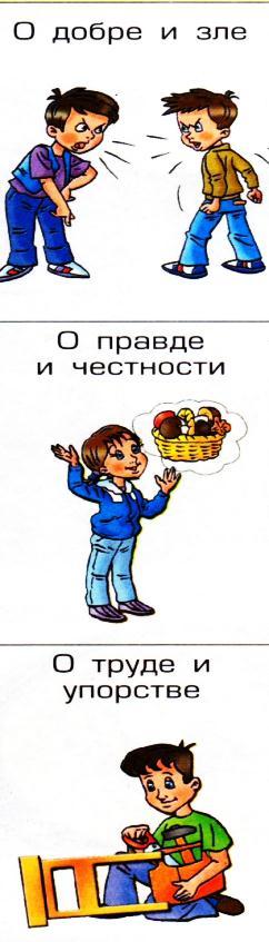 H:\пословицы о прав поведения Россия.jpg