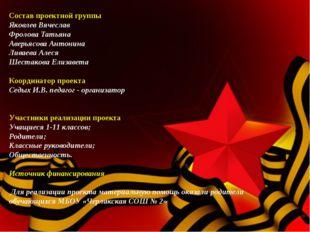 Состав проектной группы Яковлев Вячеслав Фролова Татьяна Аверьясова Антонина