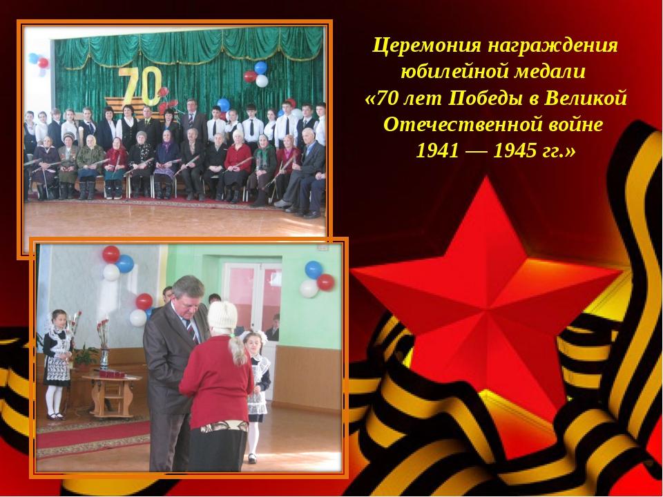 Церемония награждения юбилейной медали «70 лет Победы в Великой Отечественной...