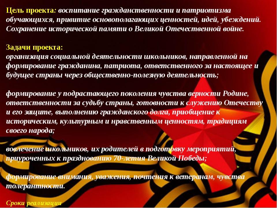 Цель проекта: воспитание гражданственности и патриотизма обучающихся, привити...
