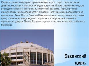 Бакинский цирк. Одним из самых популярных зрелищ является цирк. Цирк - один и