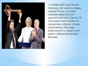 1 сентября 2007 года Нижний Новгород стал одним из первых городов России, в
