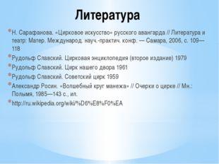 Литература Н. Сарафанова. «Цирковое искусство» русского авангарда // Литерату