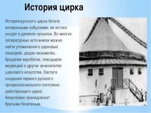 История цирка История русского цирка богата интересными событиями, ее истоки