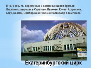 Екатеринбургский цирк В 1870-1880 гг. деревянные и каменные цирки братьев Ник