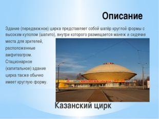 Описание Здание (передвижное) цирка представляет собой шатёр круглой формы с