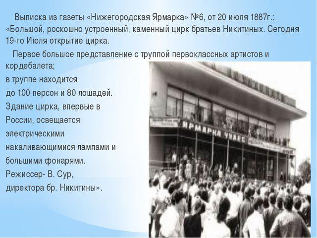 Выписка из газеты «Нижегородская Ярмарка» №6, от 20 июля 1887г.: «Большой, р...