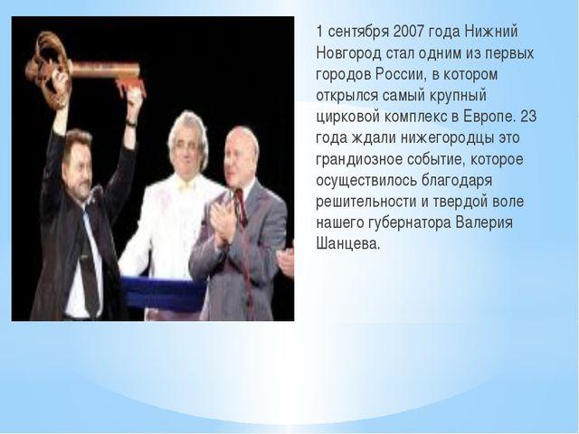 1 сентября 2007 года Нижний Новгород стал одним из первых городов России, в...