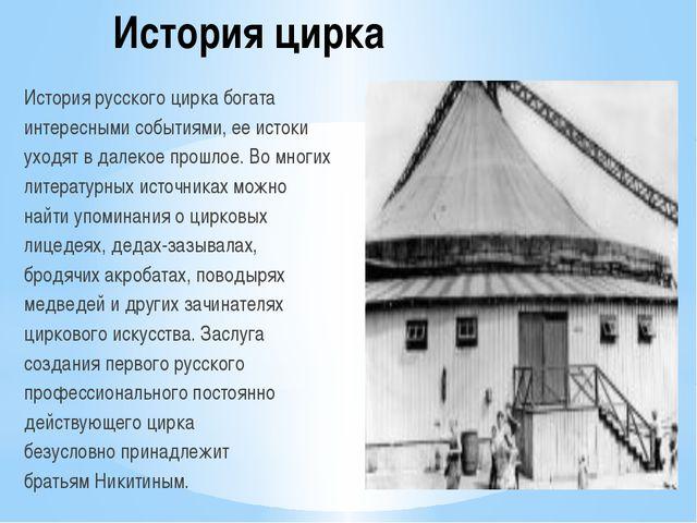 История цирка История русского цирка богата интересными событиями, ее истоки...